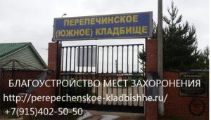 Новоперепеченское кладбище официальный сайтновоперепечино